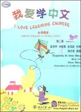 I Love Learning Chinese (Specially Designed for Primary School) Vol 2 (with 1 MP3)