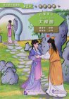 Graded Readers for Chinese Language Learners (Level 2 Literary Stories) Dream of the Red Chamber 2