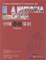 La Historia China (Spanish Edition)
