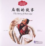 Ancient Chinese Famous Doctors: The Story of Bian Que