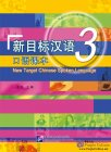 New Target Chinese Spoken Language 3 (with audios)