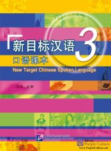 New Target Chinese Spoken Language 3 (with 1 MP3)