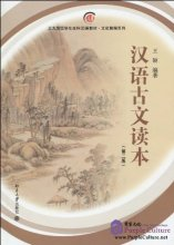 Classical Chinese Reader (2nd edition)