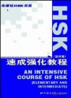 An Intensive Course of HSK (Elementary and Intermediate) (1 Book + 3 CDs)