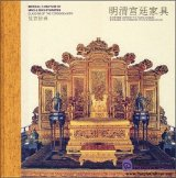 Classics of the Forbidden City: Imperial Furniture of Ming & Qing Dynasties