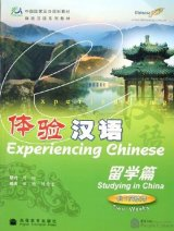 Experiencing Chinese: Studying in China (40-50 Hours) (with CD)