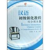 Intensive Elementary Chinese Course A Comprehensive Book III(With CD)