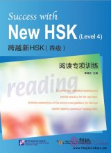 Success with New HSK (Leve 4) Simulated Reading Tests