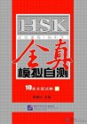 Intensive Training for HSK (Elementary and intermediate) Simulated Tests for Self-test