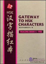Gateway to HSK Characters: Tracing Book C