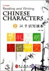 Reading and Writing Chinese Characters (volume 2)