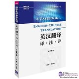 A Casebook in English-Chinese Translation