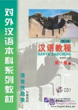 Chinese Course (revised edition) 1B - 1CD