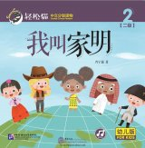 Smart Cat Graded Chinese Reader (for Kids) Level 2 vol.2: 我叫家明