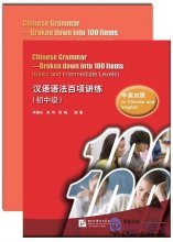 Chinese Grammar - Broken Down Into 100 Items (Basic and Intermediate Levels)(in Chinese and English)