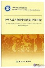 Law of the People's Republic of China on Traditional Chinese Medicine(Chinese-English)