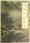 Selected Ancient Chinese Paintings: Album of 8 Scenes of Xiang River (Zhang Fu [Ming Dynasty])