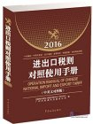 Operation Manual of Chinese National Import and Export Tariff (Chinese, English Bilingual) 2016 Version