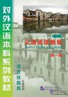 Chinese Reading Course (Revised Edition) Grade 1 vol.1 - Reference Asnwers