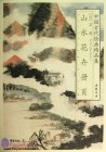 Selected Ancient Chinese Paintings: Painting Album (Shi Tao [Qing Dynasty])