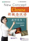 New Concept Chinese 1 Teacher's Book