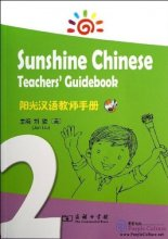 Sunshine Chinese: Teachers' Guidebook Vol 2