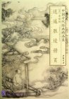 Selected Ancient Chinese Paintings: Album of Figures and Stories (Li Shizhuo [Qing Dynasty])