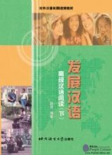 Developmental Chinese: Advanced Chinese Reading II
