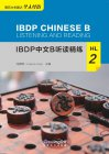 IBDP Chinese B Listening and Reading: HL 2