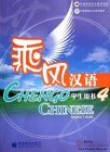 Chengo Chinese (Textbook 4)