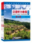 Chinese Listening Course (3rd Edition) Book 3