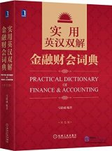 Practical Dictionary of Finance and Accounting