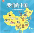 Our China (Chinese geography for kids)