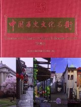 China's famous historical and cultural street (Volume 4)