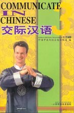 Communicate in Chinese 3 (1 Book and 3 DVDs)