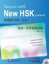 Success with New HSK (Leve 4): Comprehensive Practice & Writing