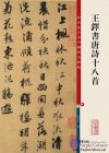 Chinese Famous Inscription Rubbing: 18 Tang Poems by Wang Yi