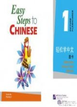 Easy Steps to Chinese 1: Picture Flashcards