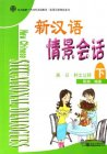 New Chinese Situational Dialogues Vol 2