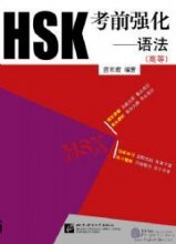 A Preparatory Intensive Course of HSK - Grammar (Advanced)
