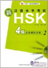New HSK Simulation Test Level 4 Vol 2 (with 1 MP3)