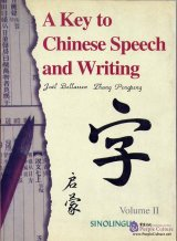 A Key to Chinese Speech and Writing II (with audios)