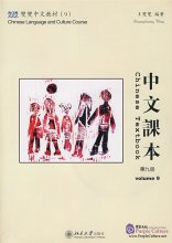 Chinese Culture and Language Course Chinese Textbook vol.9(Textbook, Workbook & CD-ROM)