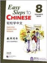 Easy Steps to Chinese 8: Teacher's Book