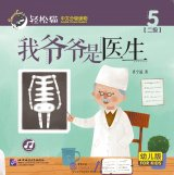 Smart Cat Graded Chinese Reader (for Kids) Level 2 vol.5: 我爷爷是医生