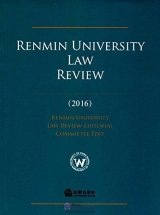 Renmin University Law Review (2016)