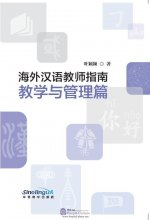 Guide for International Chinese Language Teachers (Teaching and Class Management)
