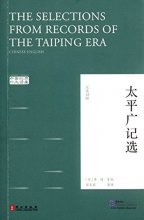 The Selections From Records of the Taiping Era