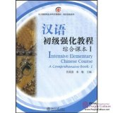 Intensive Elementary Chinese Course A Comprehensive Book I