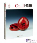 China Red: Chinese Lacquer